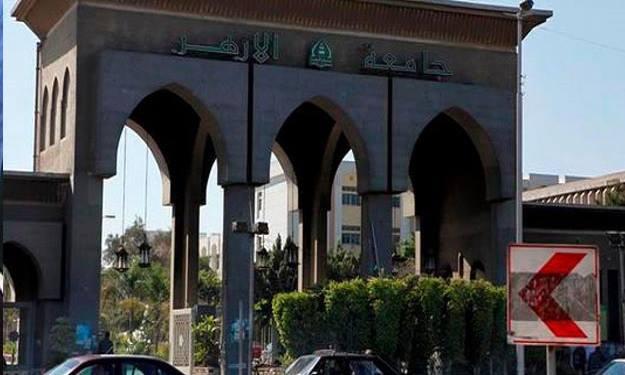 gerbang univ al-azhar
